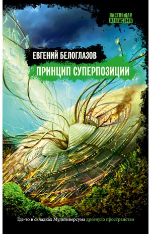 Принцип суперпозиции Евгений Белоглазов