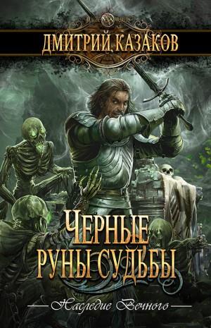 Черные руны судьбы Дмитрий Казаков