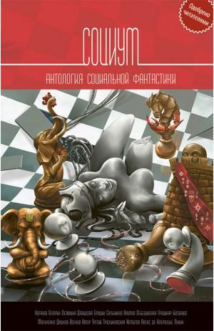 Социум антология