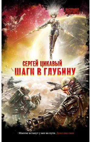 Шаги в глубину Сергей Цикавый