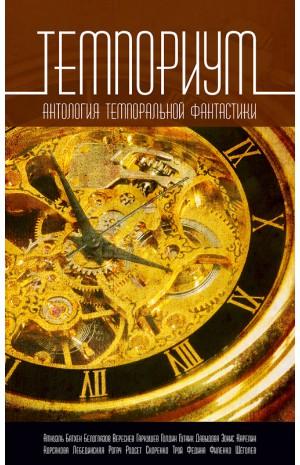 Темпориум антология
