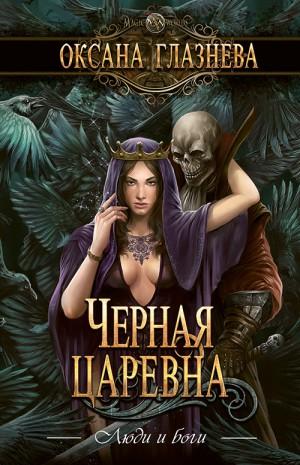 Черная царевна Оксана Глазнева