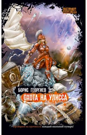 Охота на Улисса Борис Георгиев