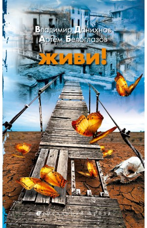 Живи! Владимир Данихнов, Артём Белоглазов