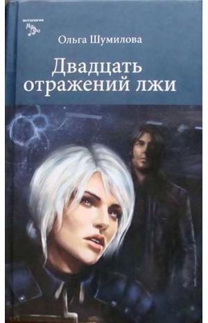 Двадцать отражений лжи Ольга Шумилова