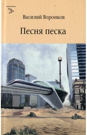 Песня песка Василий Воронков
