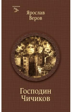 Господин Чичиков Ярослав Веров