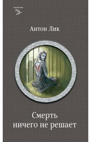 Смерть ничего не решает Антон Лик