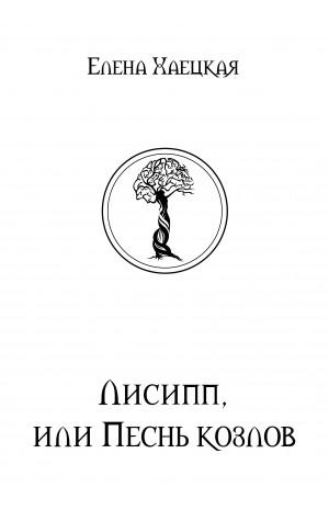 Лисипп, или Песнь козлов Елена Хаецкая