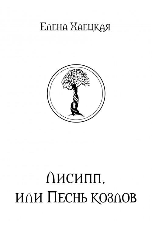 Лисипп, или Песнь козлов