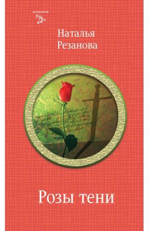 Розы тени Наталья Резанова