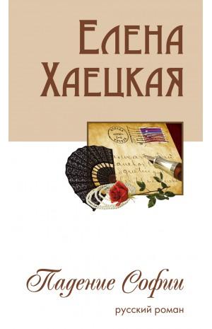 Падение Софии. Русский роман Елена Хаецкая