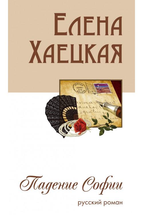 Падение Софии. Русский роман