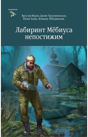 Лабиринт Мёбиуса Ярослав Веров